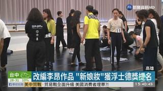 """旅歐舞蹈家改編小說""""新娘妝"""" 歸台首演"""