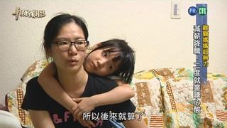 【華視新聞雜誌】離職媽媽超無力 減薪降職!二度就業嘆心酸