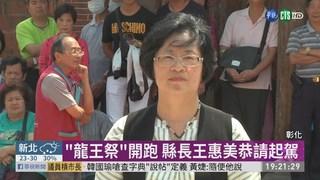 """端午節下月至 鹿港""""龍王祭""""先揭序幕"""