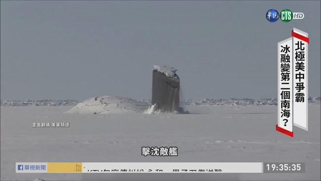 北極蘊藏資源 美中俄插旗爭開發 | 華視新聞