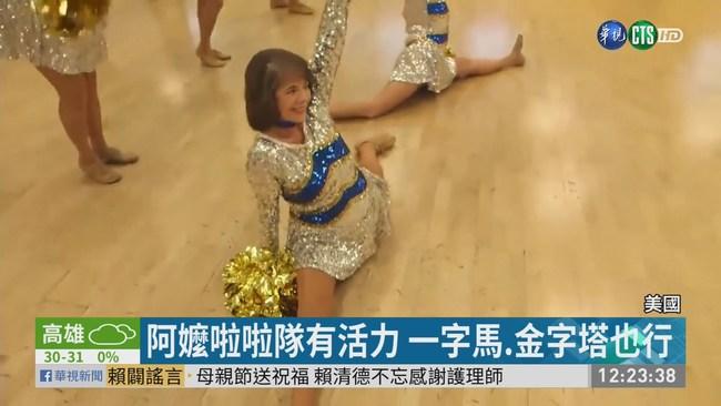 不被年齡打敗 阿嬤啦啦隊高水準演出 | 華視新聞