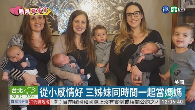 最棒母親節! 三姊妹同時間當媽媽 | 華視新聞