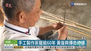 蒸籠師傅黃復興 堅持竹子.原木製造