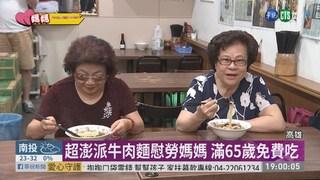 """媽媽辛苦了! """"超澎派""""牛肉麵免費吃"""