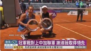 馬德里網賽 謝淑薇奪本季女雙第2冠