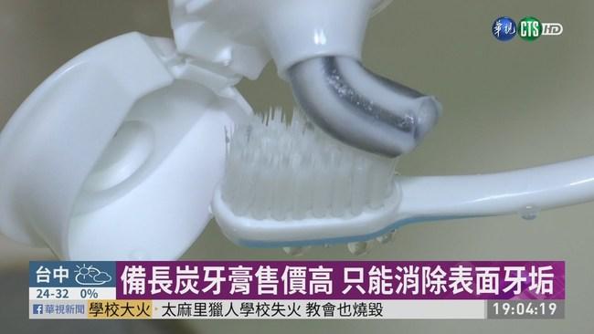 備長炭牙膏能美白? 英研究:更易蛀牙 | 華視新聞