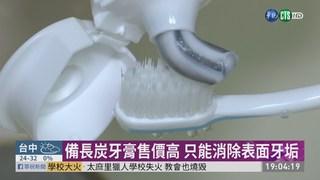 備長炭牙膏能美白? 英研究:更易蛀牙
