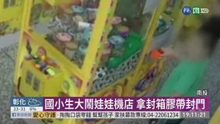 2國小生拿膠帶封門 害80歲老婦受困