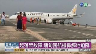 起落架故障 緬甸國航機鼻觸地迫降