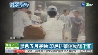 越南也排華運動 平陽省蔓延至北部