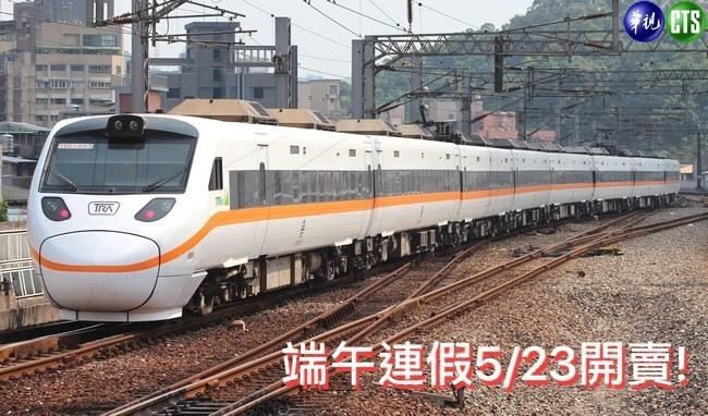 台鐵端午連假加開班次 5/23準備搶票! | 華視新聞