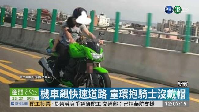 機車飆快速道路 童環抱騎士沒戴帽 | 華視新聞