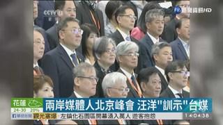 汪洋訓示台媒宣傳一國兩制 總統譴責