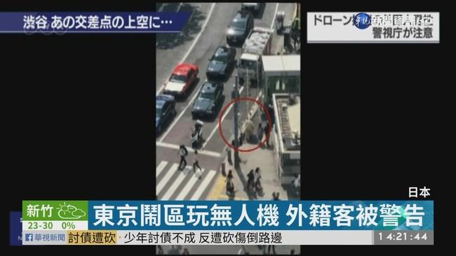 東京鬧區玩無人機 外籍客被警告 | 華視新聞