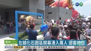 台南左鎮化石園區開幕 人車擠爆了