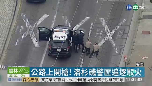 洛杉磯警方公路追匪 雙方爆槍戰 | 華視新聞