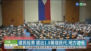 菲律賓今期中選舉 牽動死刑.修憲...