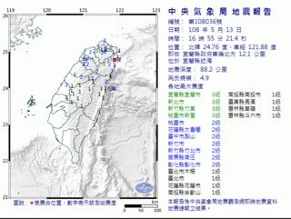 快訊/地牛翻身!16:55宜蘭近海4.9地震