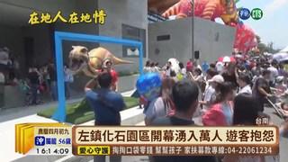 【台語新聞】台南左鎮化石園區開幕 人車擠爆了