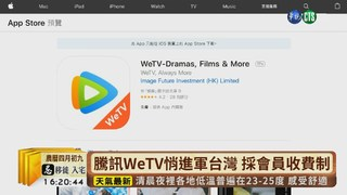 【台語新聞】OTT業者搶灘 騰訊WeTV透過港商登台