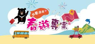 春遊補助到6月底 團體旅遊優惠10縣市用罄