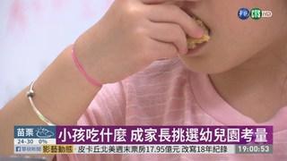 環境髒亂.食物過期 幼兒園挨罰6萬