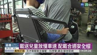 騎車載童很危險 專家:5歲以下不宜乘坐