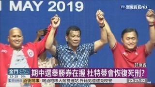 菲律賓期中選舉 杜特蒂可望站得更穩