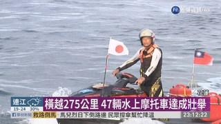 47輛水上摩托車橫渡黑潮 前進石垣島