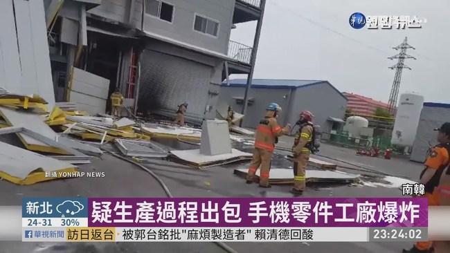 南韓手機零件工廠爆炸 1死3傷 | 華視新聞