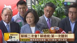 【台語新聞】貿易戰挫股匯 蔡總統:強化經濟體質