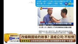 【台語新聞】韓國瑜變漫威英雄? 高市府急澄清