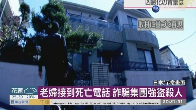 日本電話詐騙猖獗 被害人慘遭劫殺 | 華視新聞