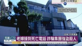 日本電話詐騙猖獗 被害人慘遭劫殺