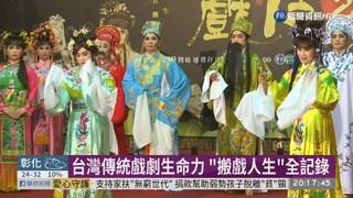 """台灣傳統戲劇生命力 """"搬戲人生""""全記錄"""