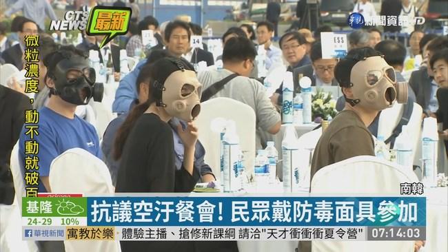 抗議空汙! 首爾民眾戴護具戶外吃飯 | 華視新聞