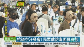 抗議空汙! 首爾民眾戴護具戶外吃飯