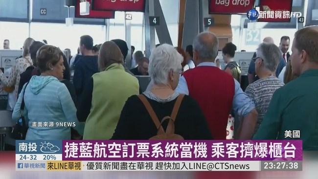 捷藍航空系統當機 甘迺迪機場塞爆 | 華視新聞