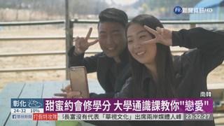 """年輕人不約會? 世宗大學開""""戀愛課"""""""
