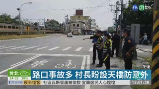 小五男童過馬路 轎車搶黃燈撞飛亡