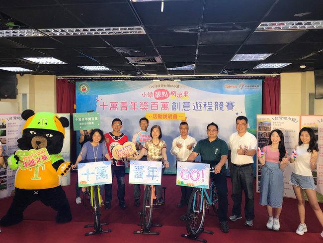 創意遊台灣小鎮競賽 觀光局祭百萬獎金! | 華視新聞