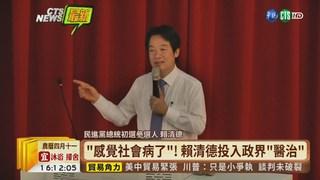 【台語新聞】手機納民調 賴清德小贏蔡英文0.5%