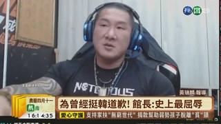 【台語新聞】為曾經挺韓道歉! 館長:史上最屈辱