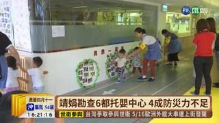 【台語新聞】六都托嬰中心 高達4成防災能力不足