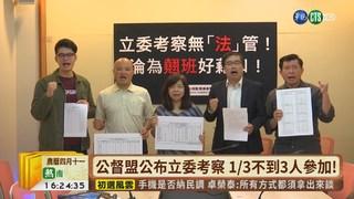 【台語新聞】公督盟公布立委考察 1/3不到3人參加!