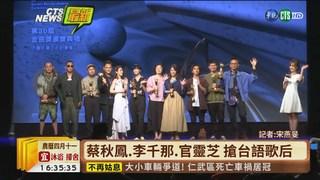 【台語新聞】蔡依林拚金曲歌后 戰林憶蓮.艾怡良