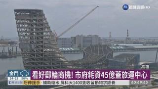 耗資45億! 高雄旅運中心明年初開幕
