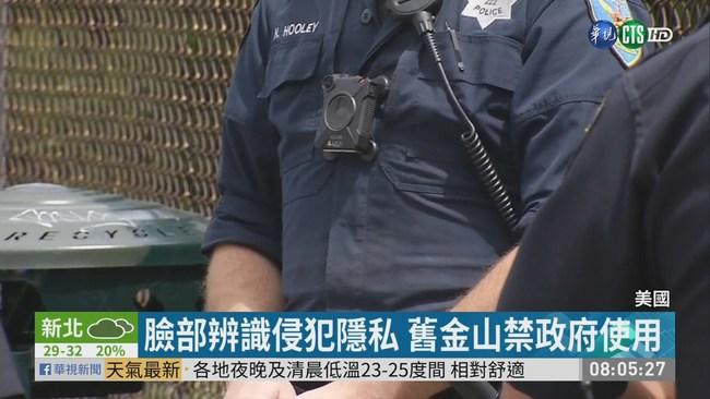 臉部辨識侵犯隱私 舊金山禁政府使用 | 華視新聞