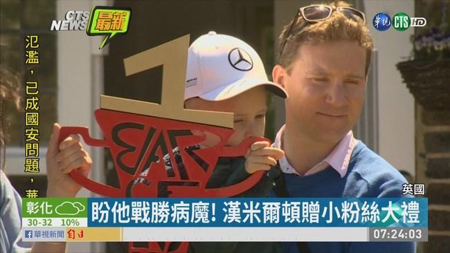 漢米爾頓大手筆 贈5歲男童F1賽車 | 華視新聞