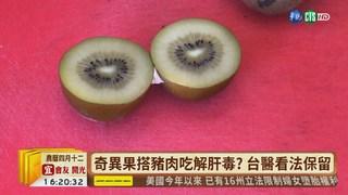 【台語新聞】奇異果搭豬肉吃解肝毒? 台醫看法保留